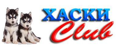 HUSKY CLUB Kennel RKF/FCI
