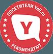 Посетители Yell.ru рекомендуют!