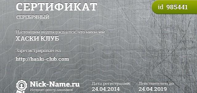 Сертификат Хаски Клуба