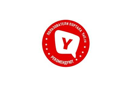 Yell.ru рекомендует!