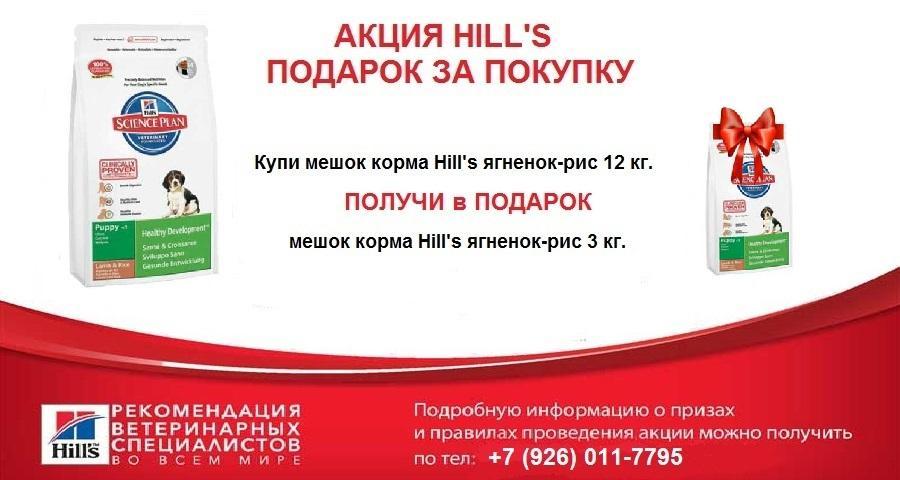 Акция Hill's